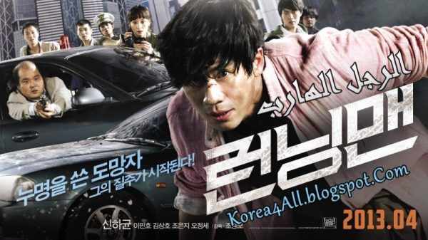 فيلم اكشن كوميدي كوري Running Man مترجم Seo In Guk Running Man Kissing Scenes