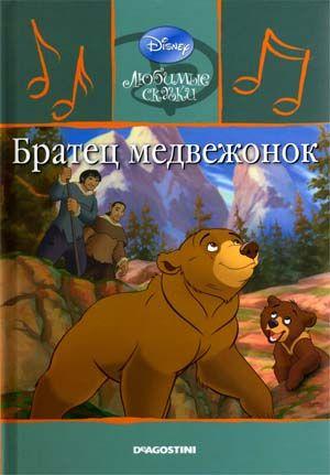 Любимые сказки Walt Disney № 39 (2010) Братец медвежонок