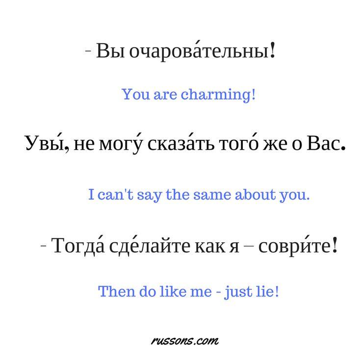 Вра́ть – to lie (imperfective aspect) Совра́ть – to lie (perfective aspect) Imperative mood: (ты) Соври́ (Вы) Соври́те