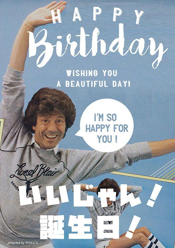 爆笑間違いなし 本当にウケるお誕生日画像 誕生日画像 バースデー画像 誕生日おめでとう メッセージ