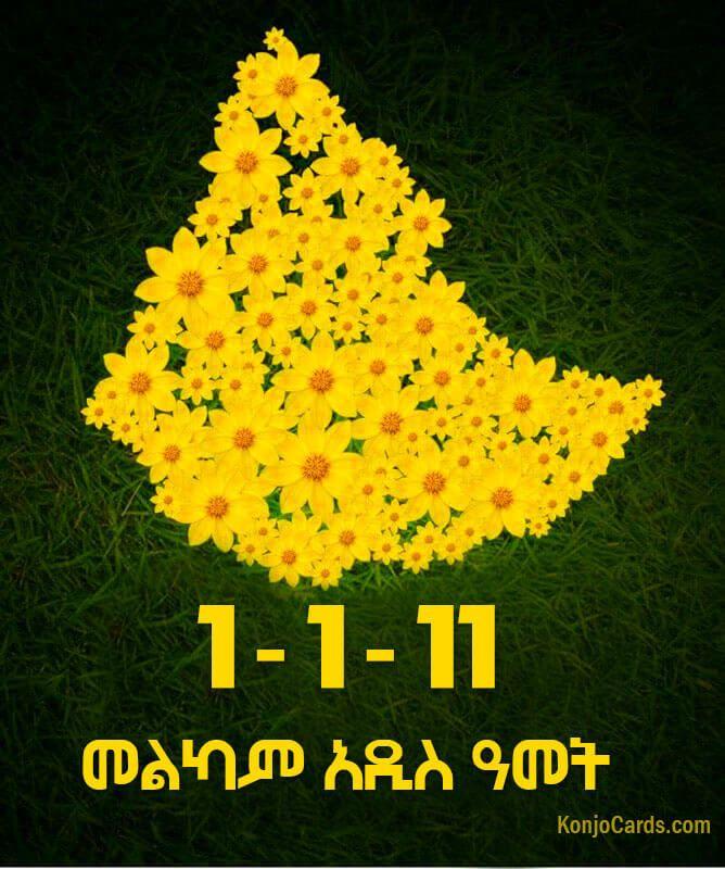 ethiopian new year cards free at konjocardscom ethiopian new year cards cards new year card ethiopia