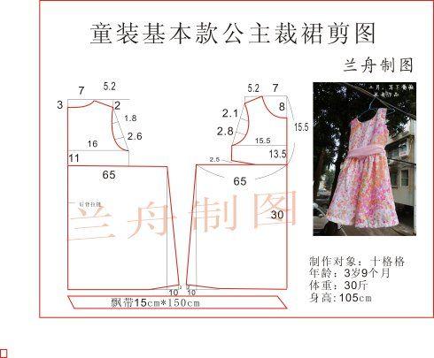 【兰舟作品】三月,写下蔷薇,十格格的姐妹装附105/145cm女童裁剪图