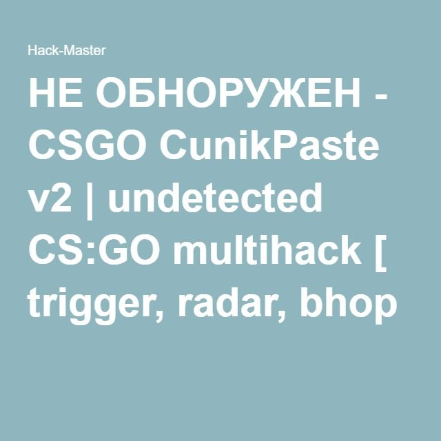 НЕ ОБНОРУЖЕН - CSGO CunikPaste v2 | undetected CS:GO multihack [ trigger, radar, bhop ]