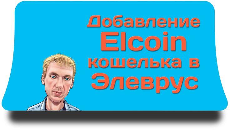 Elcoin кошелёк добавление в elevrus кабинет