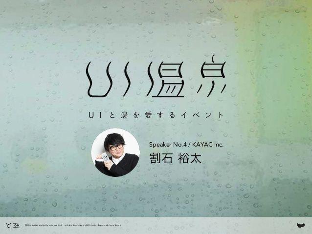 OH is a design project by yuta wariishi. website design, app UI/UX design, Branding & Logo design.  Speaker No.4 / KAYAC i...