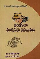 తెలుగులో మారుపేరు రచయితలు(Telugulo Maaruperu Rachaitalu) By K.P. Ashok Kumar and A.A.N. Raju  - తెలుగు పుస్తకాలు Telugu books - Kinige