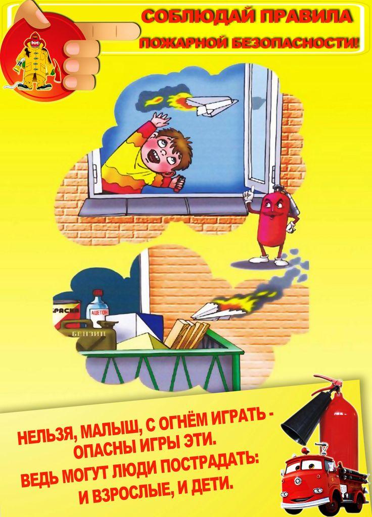 """Пожарная безопасность.  Государственное учреждение образования """"Ясли-сад № 8 г. Новогрудка"""""""