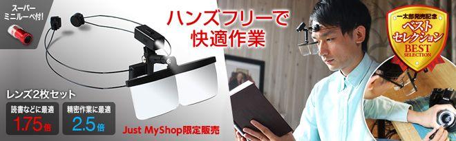 東京セイル LEDライト付軽量ヘッドルーペ -  読書に最適な1.75倍、精密作業に最適な2.5倍のレンズ付属 両手が使えて手作業の効率をあげるJUSTロゴ入LEDヘッドル...