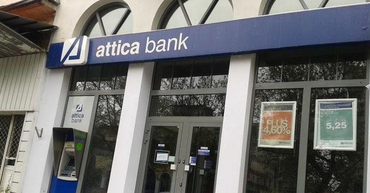 Οι 30 «μαύρες» τρύπες στη λειτουργία της Attica Bank