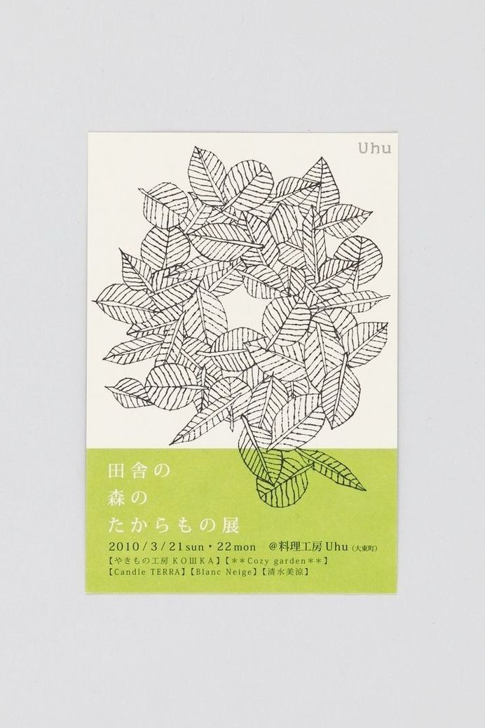 """Postcard for """"Treasures Exhibition of forest in the countryside"""" :: in Graphic design"""