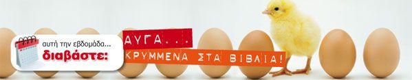 διαβάστε βιβλία με αυγά!
