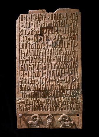 Inscribed plaque adorned with ibex Qaryat al-Faw; Temple of Wadd, Saudi Arabia, ca. 1st century B.C.E or 1st century CE. Department of Archaeology Museum, King Saud University, Riyadh.
