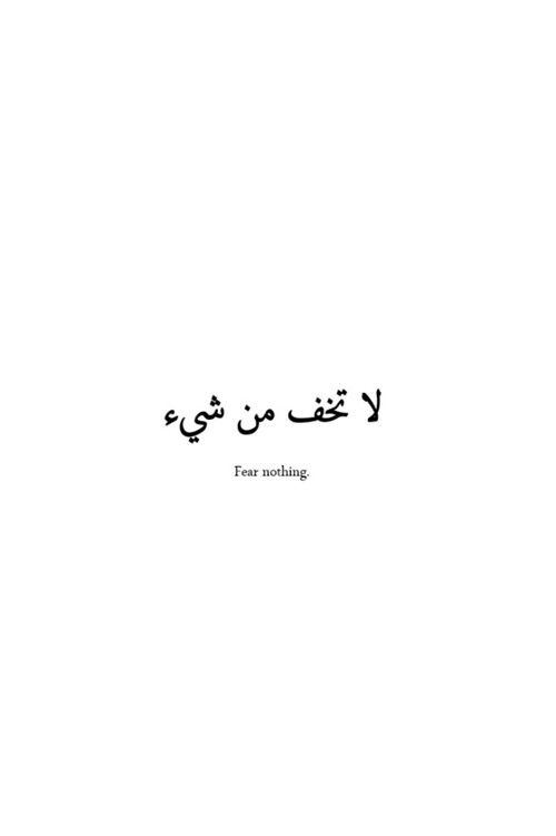 Fear nothing/nobody but Allah ;)!