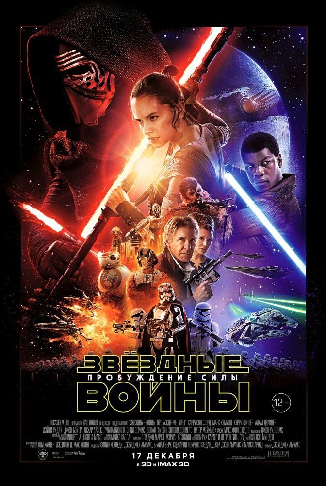 """Рецензии, обзоры, мнения.: Мнение о к\ф """"Звездные войны: Пробуждение Силы"""""""