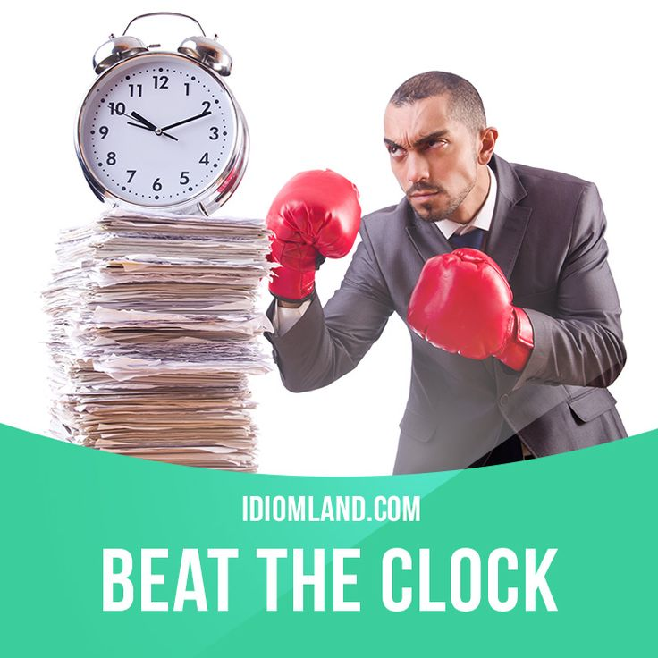 """Beat the clock"" means ""to finish something before the time is up"". Example: The basketball team worked hard to beat the clock and win the game."