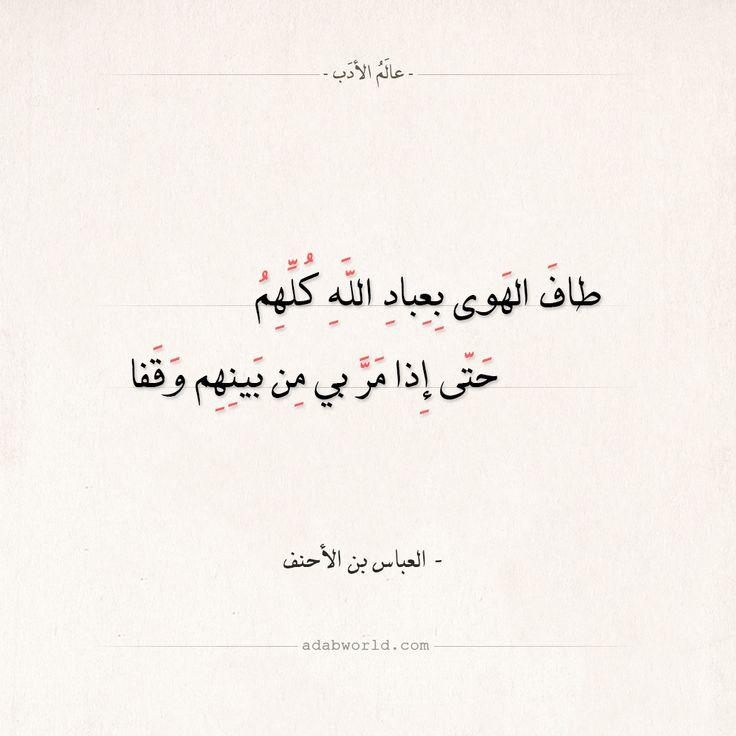 شعر الحارث بن عباد قربا مربط النعامة مني عالم الأدب Math Arabic Calligraphy Math Equations