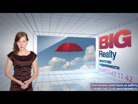Почему надо продавать недвижимость с агентством Big Realty? Часть 1.