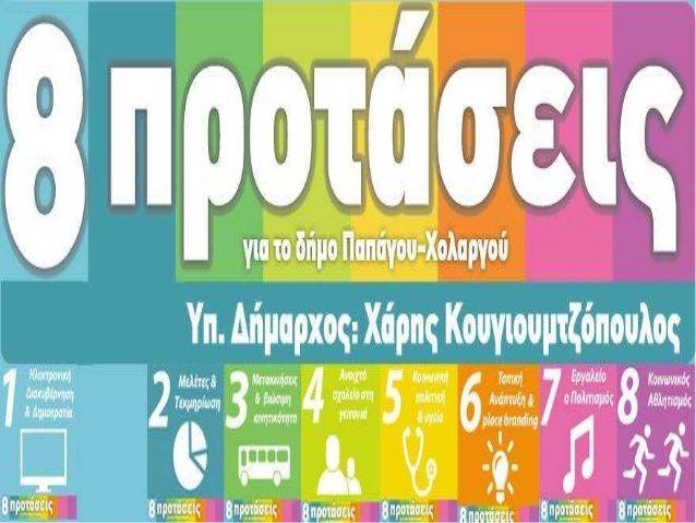 8 Προτάσεις για τον Δήμο Παπάγου Χολαργού. Υποψήφιοι Τοπικοί Σύμβουλοι Χολαργού.  by Spyros Langkos via slideshare