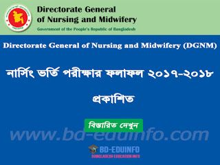 www.dgnm.gov.bd, www dgnm gov bd, DGNM,www.bnmc.gov.bd, DGNM, www bnmc gov bd, Bangladesh Nursing and Midwifery Council (BNMC), Directorate General of Nursing and Midwifery (DGNM) Nursing Admission Result 2017-2018, Bachelor of Science (BSC) in Nursing Result and waiting list result 2017-2018, Diploma in Nursing Science and Midwifery Result and waiting list result 2017-2018, Diploma in Midwifery Result and waiting list result 2017-2018