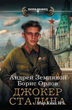 Б. Орлов, А. Земляной - Джокер Сталина