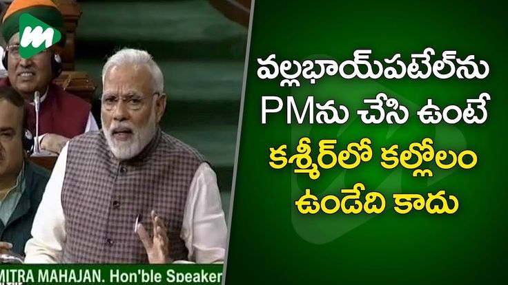 Narendra Modi: If Vallabhbhai Patel Was Our First PM Entire Kashmir Would've Been Ours | MOJO TV Modi In Lok Sabha: If Vallabhbhai Patel Was Our First PM Entire Kashmir Would've Been Ours.  #NarendraModi #Loksabha #VallabhaiPatel #MOJOTV  MOJO TV India's First Mobile Generation News Channel is THE next generation of news! It is Indias First MOBILE.NEWS.REVOLUTION.  MOJO TV redefines the world of news. MOJO TV delivers to the sophisticated audience local and global news content on a real-time…