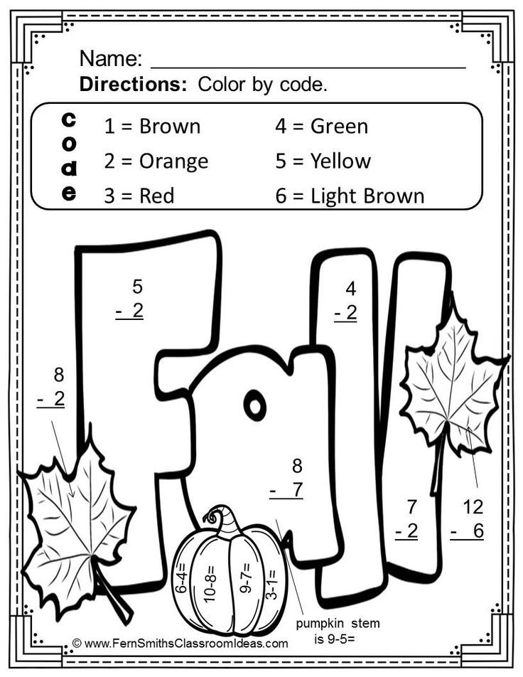 Fall Subtraction Coloring Pages Coloring Pages