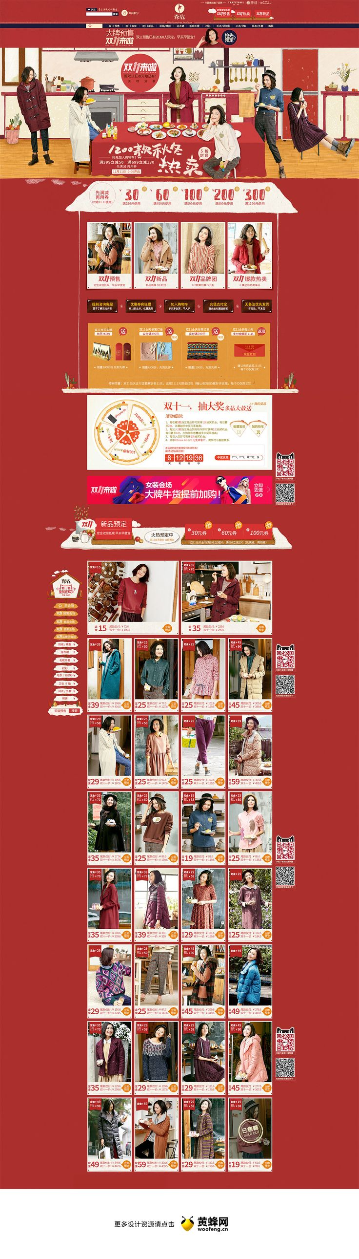 森宿女装双11店铺首页设计,来源自黄蜂网http://woofeng.cn/