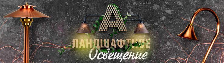 Архитоника #arhitonika #архитоника #светильники #розетки #выключатели #спб #spb #пишун #pishun #smart #house #2god #2год #рекламная #гильдия #gira #merten #legrand #spb #электроника #design #modern #дизайн