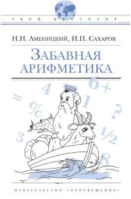 Аменицкий Н.Н., Сахаров И.П. Забавная арифметика Скачать бесплатно