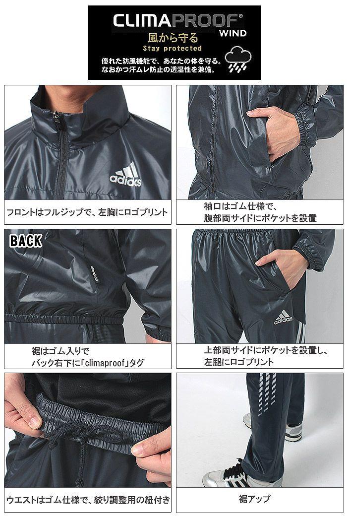 【楽天市場】送料無料 アディダス ウィンドブレーカー adidas メンズ adidasbrave ウィンド ジャケット&パンツ ブラック 他2色 2014年モデルADIDAS DDU03 DDU04アディダスブレイブ 上下セット 男性用 トレーニングウェア:Z-CRAFT