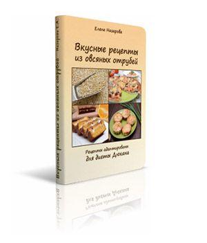 Экспресс диета Дюкана | Стать стройной - легко и приятно!