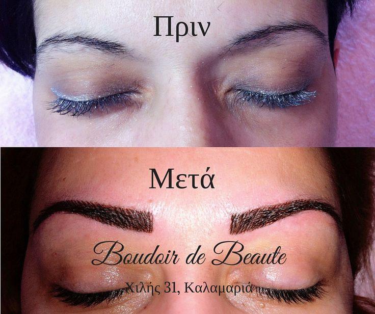 Άλλαξε την εικόνα σου σε μόλις δύο ώρες και με μόνο 120 ευρώ!  Μόνιμο μακιγιάζ φρυδιών στο Boudoir de Beaute! #nailsalon #kalamaria #skg #thessaloniki #beautysalon #beauty #boudoirdebeaute #boudoir_de_beaute #manicure #nails_greece #face #makeup #permant_makeup #eyebrows