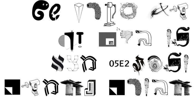 אותיות עבריות של מעצבים ישראלים