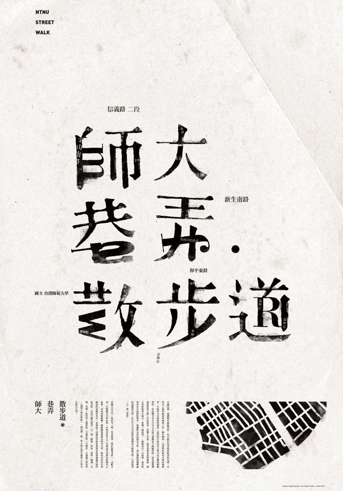 中英文夾雜的海報字體設計 | MyDesy 淘靈感