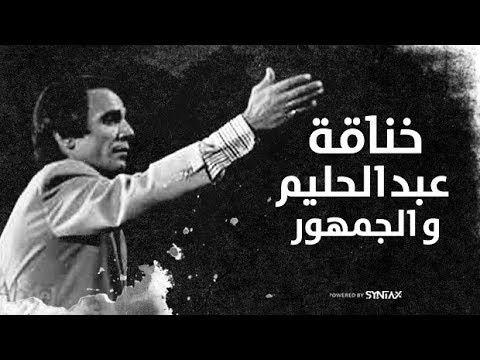 بالفيديو خناقة بين عبدالحليم حافظ و الجمهور بسبب قارئة