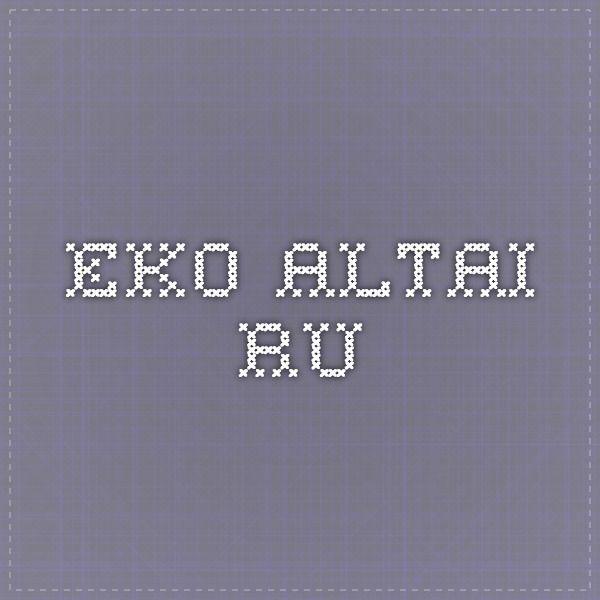 eko-altai.ru