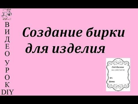 Создание бирки для изделия/D.I.Y Create tags for products - YouTube