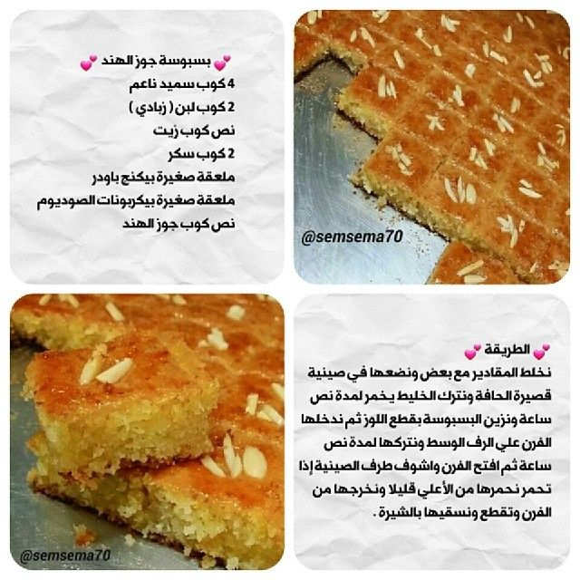 بسبوسة جوز الهند 4 كوب سميد ناعم 2 كوب لبن زبادي نص كوب زيت 2 كوب سكر ملعقة صغيرة بيكنج باودر ملعقة Cooking Recipes Desserts Delicious Deserts Arabic Food