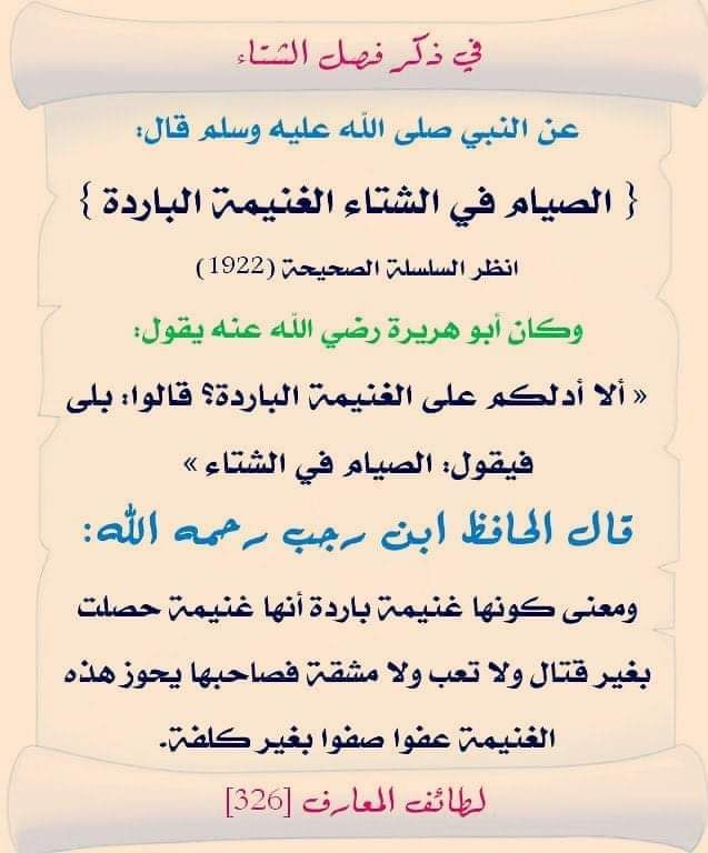 Pin By اترك اثرأ قبل الرحيل On منشورات وفوائد يومية Arabic Quotes Math Quotes