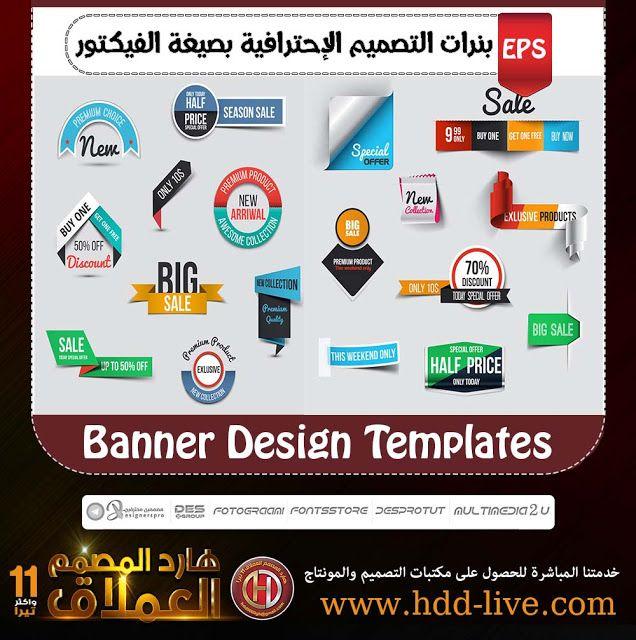 بنرات التصميم الإحترافية بصيغة الفيكتور Banner Template Design Banner Design Template Design