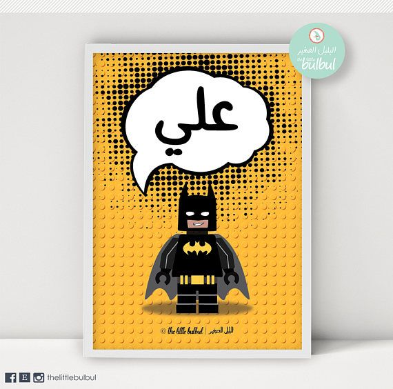 Digital Download Lego Batman personalized name in Arabic
