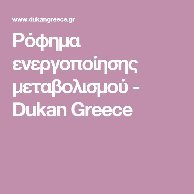 Ρόφημα ενεργοποίησης μεταβολισμού - Dukan Greece