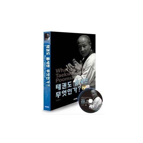 TKD BOOK What Is Taekwondo Poomsae BOOK+DVD English Korean Tae Kwon Do Tutorial #KZZANG