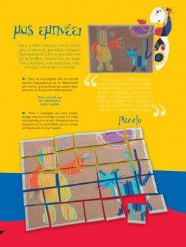 Puzzle Ζωγραφικής
