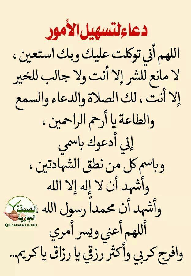 ادعوك يارب فاغفر زلتي كرما و اجعل شفيع دعائي حسن معتقدي Islam Prophet Allah