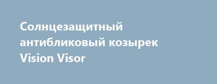Солнцезащитный антибликовый козырек Vision Visor http://brandar.net/ru/a/ad/solntsezashchitnyi-antiblikovyi-kozyrek-vision-visor/  от 2 шт - 110грнот 3 шт - 100грнот 5 шт - 90грнКаждый водитель знает, как сложно управлять автомобилем, особенно если дорога дальняя, когда в глаза светит слепящее солнце или постоянно ослепляют фары встречных машин, особенно с учетом развития современной автомобильной оптики, свет которой сравним с мощными пожекторами. Глаза утомляются, теряется острота зрения…