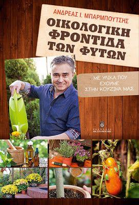 Οικολογική φροντίδα των φυτών http://ift.tt/2jnPQI9