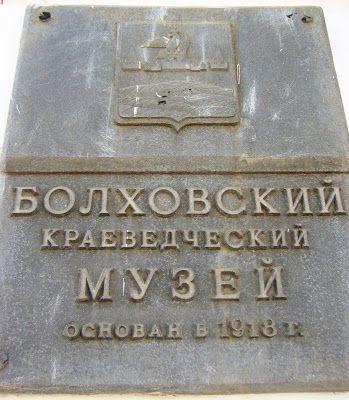 Болхов - мой город!: Болховский краеведческий музей