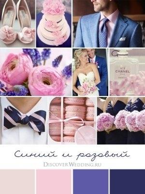 Сине-розовая свадьба
