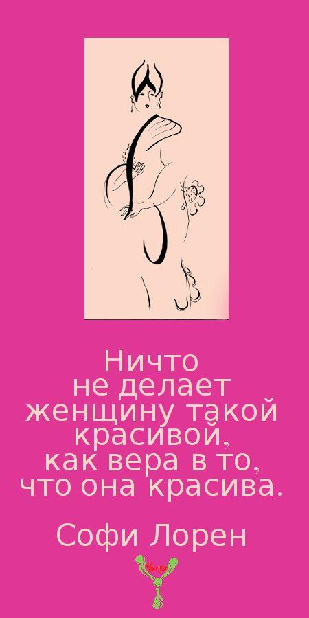 Ничего неделает женщину более красивой, чемвера вто…